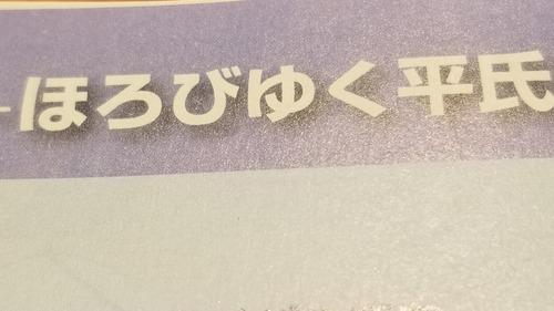 源平の合戦 滅びゆく平氏