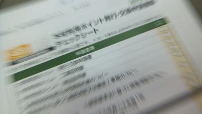 申請用紙 1