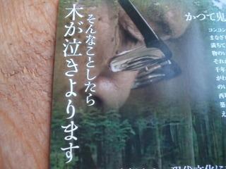 鬼に訊け 3