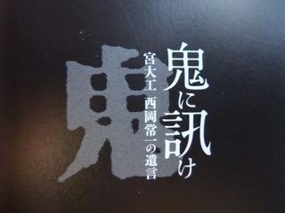 鬼に訊け 4