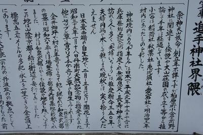 追手神社の由緒書き