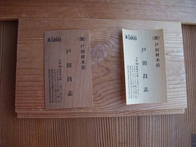 木製名刺 日焼け 6