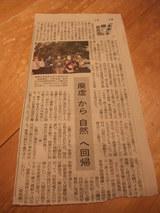 3月12日の大阪万博の記事