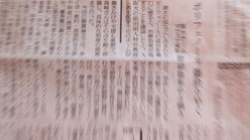 ポリフェノール記事