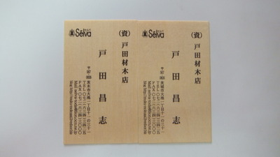 木製名刺 日焼け 3