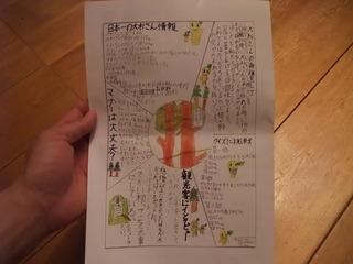 日本一の大杉さん 3