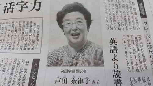 戸田奈津子さん
