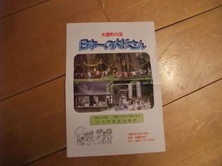日本一の大杉さん 1