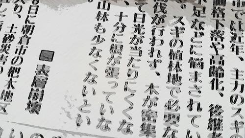 新聞記事3