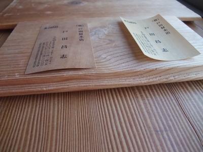木製名刺 日焼け 7