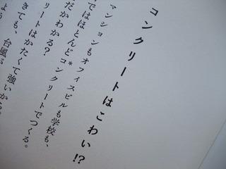 隈さんの本2