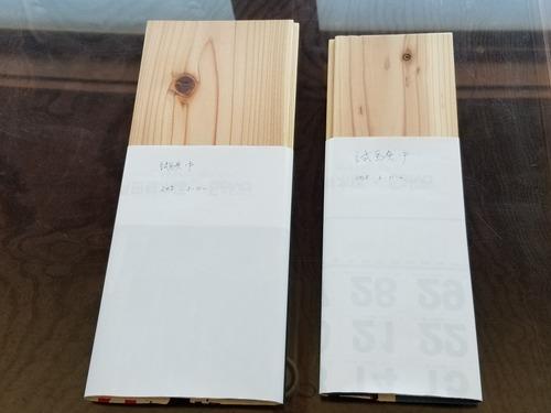 杉の日焼け比較3