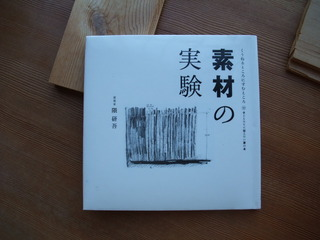 隈さんの本1