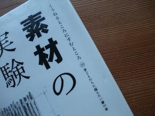 隈さんの本5