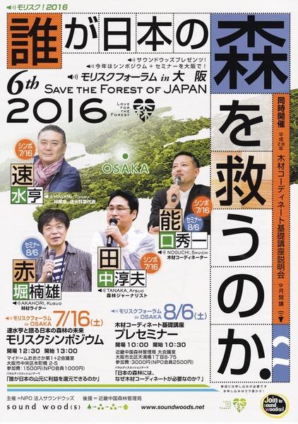 誰が日本の森を救うのか 1