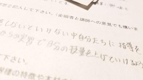 戸田先生と愉快な仲間たちの伐採授業 2019 アンケート 1
