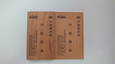 木製名刺 日焼け 1
