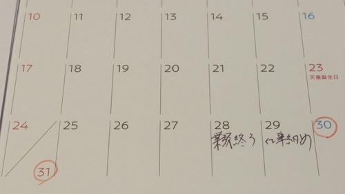 年末年始の営業日 1