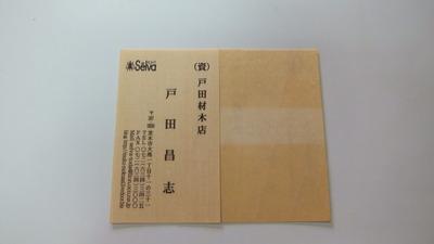 木製名刺 日焼け 5