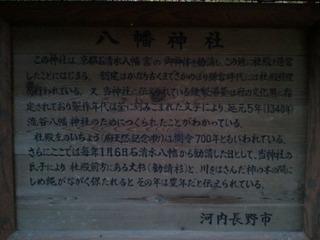 流谷八幡神社 8