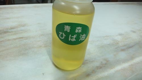青森ひば油