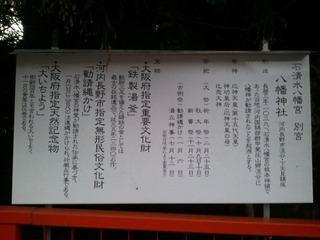流谷八幡神社 16