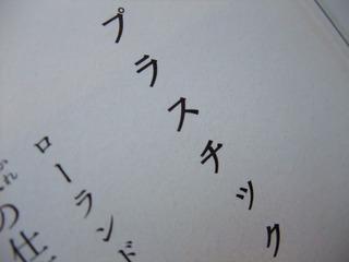 隈さんの本4