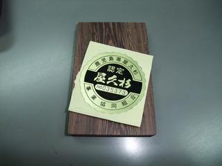 屋久杉杢天板 9