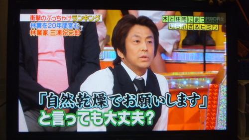 林業についてのテレビ放送 4