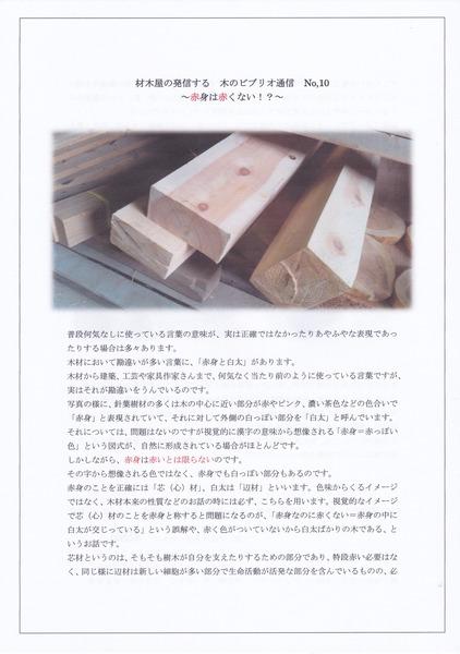 木のビブリオ通信 No,10 表