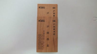 木製名刺 日焼け2