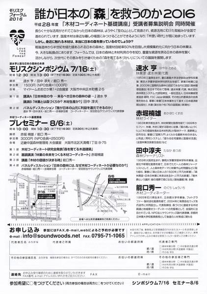 誰が日本の森を救うのか 2