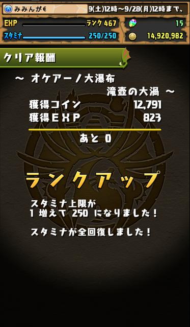 Screenshot_2015-09-22-07-55-12