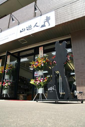 san-yu-jin