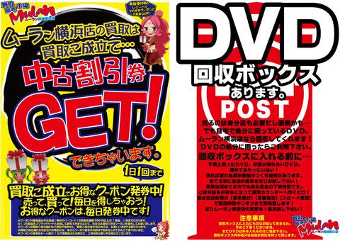 毎日中古100円引きクーポン発券POP