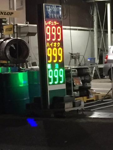 ガソリン遂に160円突入!!!