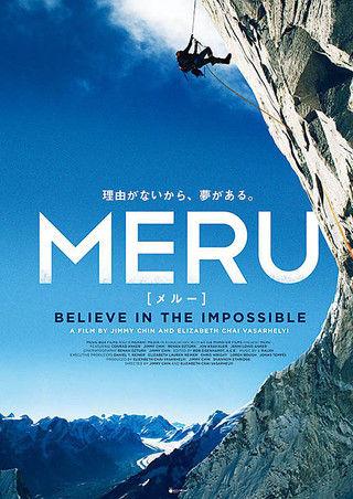 MERU メルー1