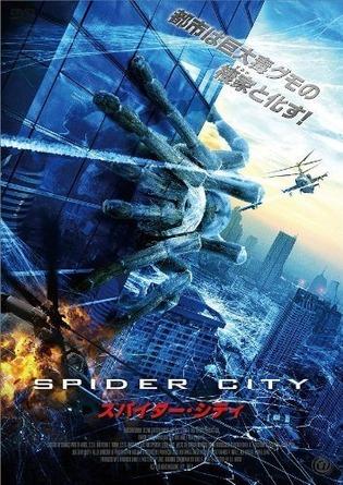 スパイダーシティ1