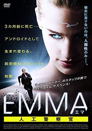 EMMA エマ 人工警察官1
