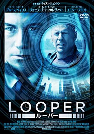 LOOPER ルーパー1
