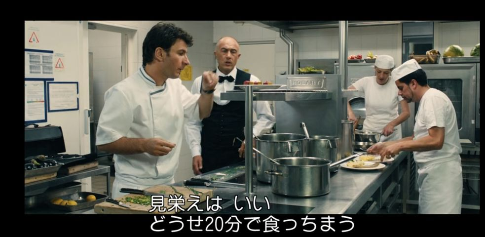 シェフ!〜三ツ星レストランの舞台裏へようこそ〜2
