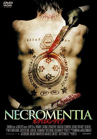 ネクロメンティア NECROMENTIA