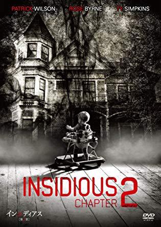 インシディアス2