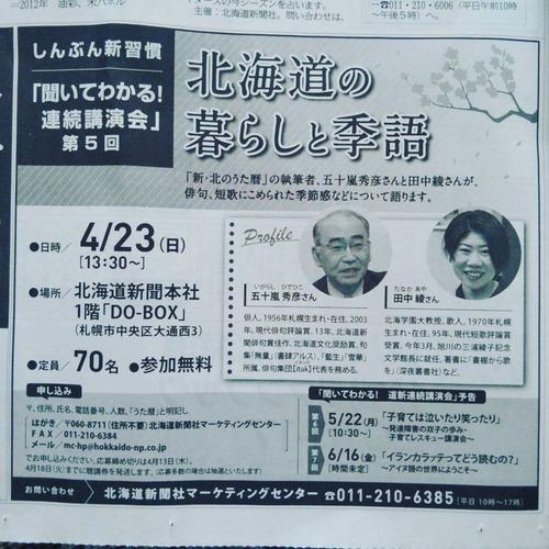 290423道新講演会