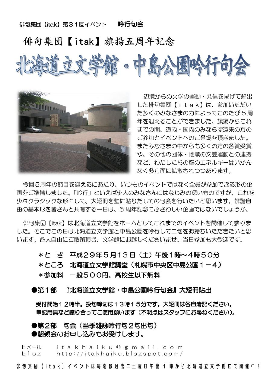 itak第31回フライヤー-001