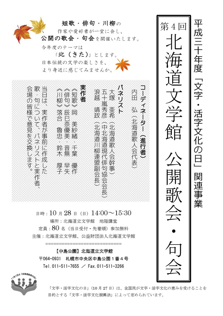 2018utakai-kukai-001
