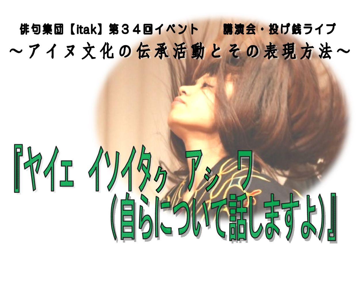 291031俳句集団itak第34thイベント