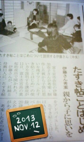 20131112富士ニュース