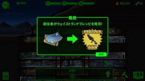 Fallout Shelter_20181207033401