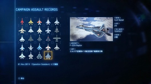 ACE COMBAT™ 7_ SKIES UNKNOWN_20190128005727